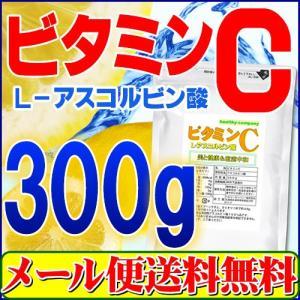 ビタミンC(アスコルビン酸 粉末 原末)300g「メール便 送料無料」1cc計量スプーン付き|healthy-c