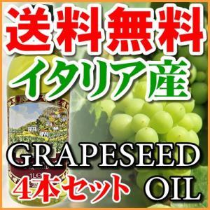 【セール特売品】イタリア産・グレープシードオイル・1000ml×4本【送料無料】|healthy-c