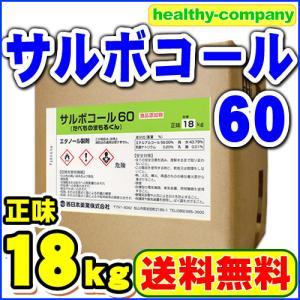 アルコール消毒液 HCアルコール62 18kg(約20L) アルコール度数62% アルコール除菌スプレー詰め替え用 日本製 業務用 大容量 送料無料 セール特売品|healthy-c