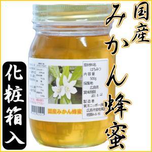 【国産蜂蜜 純粋ハチミツ】広島県産はちみつ詰め合わせ(れんげ、みかん、山の花)(各160g)【送料無料】|healthy-c
