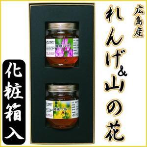 【国産蜂蜜 純粋ハチミツ】広島県産はちみつ詰め合わせ(れんげ、山の花)(各160g)【送料無料】|healthy-c