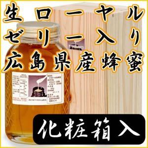 【国産蜂蜜 純粋ハチミツ】国産の生ローヤルゼリー入り広島産蜂蜜800g【送料無料】|healthy-c