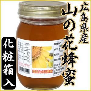 【国産純粋ハチミツ】広島県産山の花蜂蜜500g|healthy-c