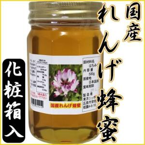 【国産蜂蜜 純粋ハチミツ】国産れんげ蜂蜜(500g)【送料無料】|healthy-c