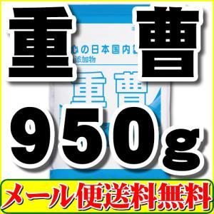 食用グレードの重曹(炭酸水素ナトリウム)950g「メール便 送料無料」「1kgから変更」
