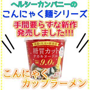 ダイエット食品 送料無料 こんにゃくラーメン等 カップ入りこんにゃく麺3種類(しょうゆ味・かつおだし・しお味)12食セット|healthy-c|02