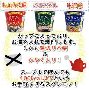 ダイエット食品 送料無料 こんにゃくラーメン等 カップ入りこんにゃく麺3種類(しょうゆ味・かつおだし・しお味)12食セット|healthy-c|03