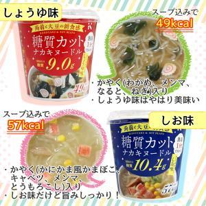 ダイエット食品 送料無料 こんにゃくラーメン等 カップ入りこんにゃく麺3種類(しょうゆ味・かつおだし・しお味)12食セット|healthy-c|04