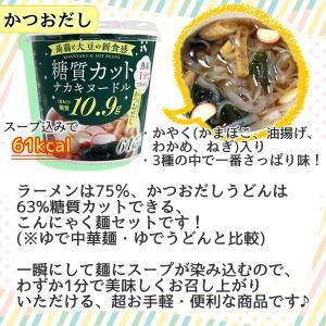 ダイエット食品 送料無料 こんにゃくラーメン等 カップ入りこんにゃく麺3種類(しょうゆ味・かつおだし・しお味)12食セット|healthy-c|05