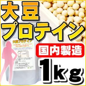 大豆プロテイン(ソイプロテイン100%)1kg【送料無料】