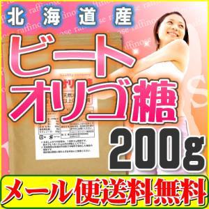ビートオリゴ糖(ラフィノース)300g(てんさいオリゴ糖 北海道産 天然 粉末)「メール便 送料無料」