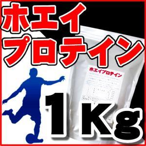 ホエイプロテイン100%1kg【送料無料】|healthy-c