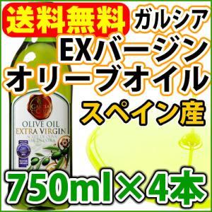 ガルシア エクストラバージン オリーブオイル1Lペット×4本【送料無料】