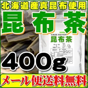 お徳用昆布茶500g 北海道産昆布 日高昆布使用「メール便 送料無料」