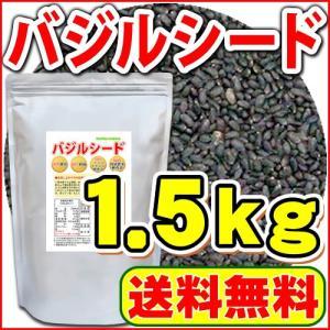 チアシードよりすごい話題の バジルシード 1.5kg(アフラトキシン検査 残留農薬検査 異物選別 殺菌工程すべて日本国内にて実施)【送料無料品】|healthy-c