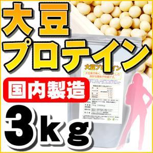 大豆プロテイン ソイプロテイン100% 3kg(1kg×3) 国内製造品 送料無料|healthy-c