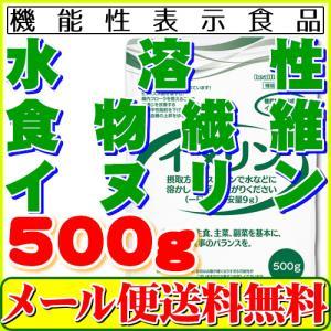 水溶性食物繊維 イヌリン 400g(メール便 送料無料)