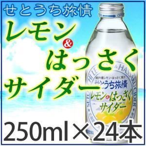 せとうち旅情 レモン&はっさくサイダー (250ml×24本) 【送料無料】|healthy-c