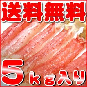 【激安カニ・送料無料】ズワイガニむき小サイズ1kg×5pc(1kg中に61〜70本)(かに・蟹)|healthy-c
