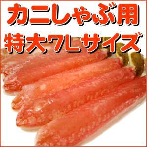 カニしゃぶ用特大7L棒ポーション1kg(26〜30本)(かに蟹)【送料無料】なかなかない良品|healthy-c