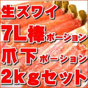 【送料無料】生ズワイガニ7L棒ポーション1kgと爪下ポーション小1kgセット(カニかに蟹)|healthy-c