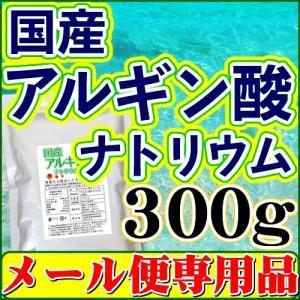 国産アルギン酸ナトリウム300g【メール便専用】【送料無料品】 healthy-c