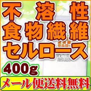 【メール便専用】【送料無料品】国産セルロース(不溶性食物繊維)400g|healthy-c
