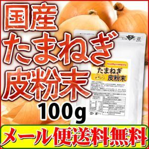 ケルセチン豊富な国産たまねぎの皮粉末100g(たまねぎ皮パウダー)【メール便専用】【送料無料】|healthy-c