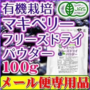 有機JASオーガニック マキベリーパウダー100g(フリーズドライ FD粉末)【メール便専用】【送料無料】【セール特売品】|healthy-c