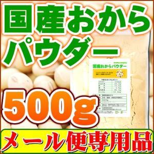 国産おからパウダー500g(国産大豆使用 乾燥 粉末)「メール便 送料無料」|healthy-c