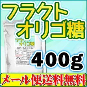 フラクトオリゴ糖400g「メール便 送料無料」|healthy-c