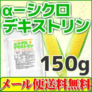 α-シクロデキストリン100g(サイクロデキストリン 環状オリゴ糖) 【メール便専用】【送料無料】|healthy-c