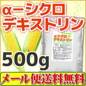 α-シクロデキストリン500g(サイクロデキストリン 環状オリゴ糖)【メール便専用】【送料無料】|healthy-c
