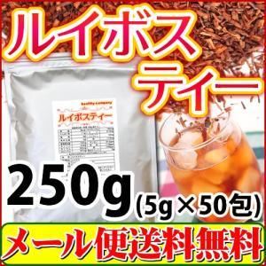 ルイボスティー5g×50包【メール便 送料無料】【セール特売...