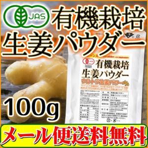 オーガニック 有機栽培生姜パウダー100g(無添加 しょうがパウダー しょうが粉末 生姜粉末)【メール便 送料無料】|healthy-c