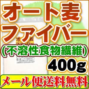 オート麦ファイバー(不溶性食物繊維)400g オーツ麦 エンバク「メール便 送料無料」|healthy-c