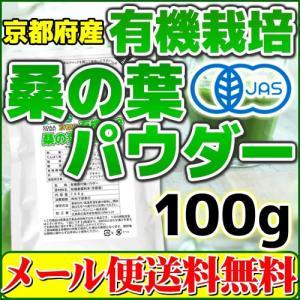 オーガニック 京都府産 桑の葉パウダー100g (有機 桑の葉茶 粉末 青汁 国産)メール便 送料無料|healthy-c
