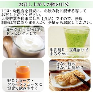 青汁 大麦若葉 パウダー100g オーガニック 有機栽培 島根産 国産 粉末 メール便 送料無料|healthy-c|09