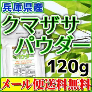 兵庫県産 クマザサパウダー100g(熊笹 熊笹茶 クマザサ茶 クマザサ青汁 粉末 国産 メール便 送料無料)|healthy-c