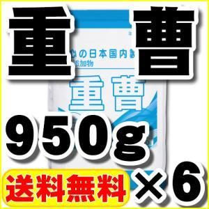 食用グレードの重曹(炭酸水素ナトリウム)950g×6 送料無料 healthy-c