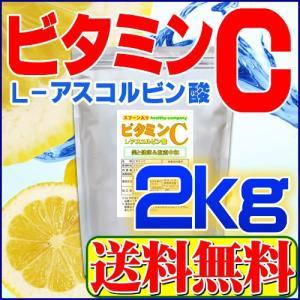 ビタミンC(アスコルビン酸粉末 原末)2kg 1cc計量スプーン入り 送料無料|healthy-c