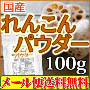 熊本産 れんこんパウダー100g 蓮根 レンコン 粉末 国産 無添加 殺菌工程 送料無料|healthy-c
