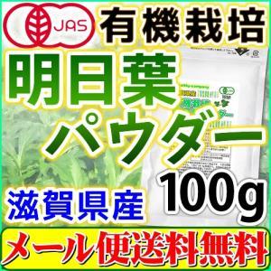 オーガニック 滋賀県産 明日葉パウダー100g(有機 明日葉茶 粉末 青汁 国産) 送料無料 セール特売品|healthy-c