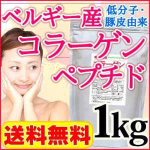国内製造 コラーゲン 顆粒品 1kg 粉末より使い易い 送料無料