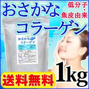 超低分子おさかなコラーゲン(フィッシュコラーゲンペプチド100%)微顆粒 1kg 送料無料|healthy-c