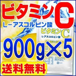 ビタミンC(アスコルビン酸粉末 原末)900g×5 1cc計量スプーン付き 送料無料|healthy-c