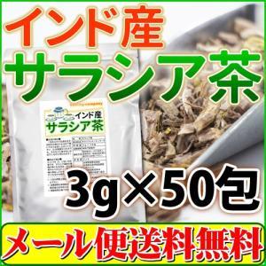 サラシア茶3g×50包「メール便 送料無料 新発売価格! セール特売品」|healthy-c