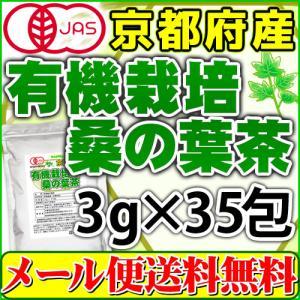 桑の葉茶 3g×35pc オーガニック 有機栽培 京都府産 国産 ティーバッグ メール便 送料無料 healthy-c