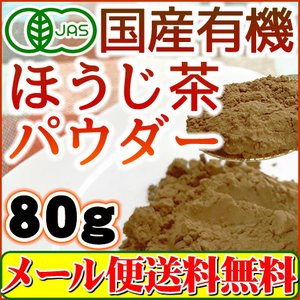 有機 国産 ほうじ茶パウダー100g オーガニック 粉末 メール便 送料無料 新発売! セール特売品
