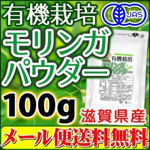 滋賀県産 有機 モリンガパウダー100g (粉末 青汁 国産 オーガニック 無農薬 メール便 送料無料) セール特売品 healthy-c